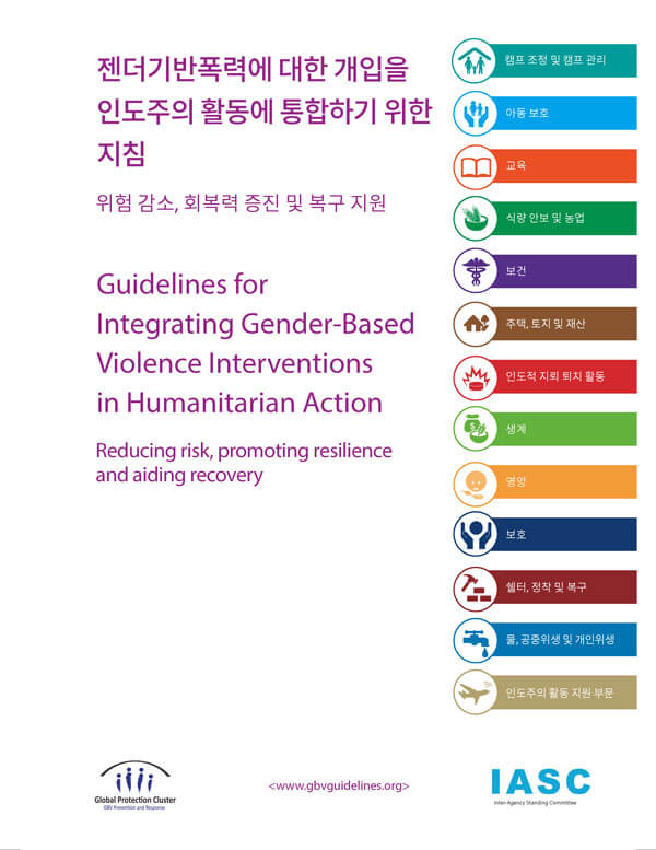 The GBV Guidelines are now available in Korean!