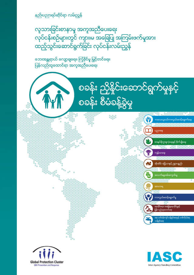 Thematic Area Guides now available in Burmese!