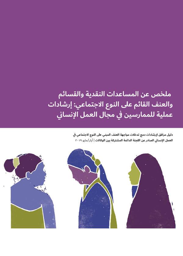 خلاصة مساعدات النقد والقسائم والعنف القائم على النوع الاجتماعي: توجيه عملي للممارسين الإنسانيين